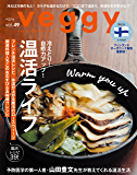 veggy (ベジィ) vol.49 2016年12月号 [雑誌]