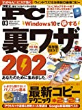 Mr.PC(ミスターピーシー) 2020年 03 月号 [雑誌]