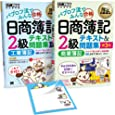【Amazon.co.jp限定】簿記教科書 パブロフ流でみんな合格 日商簿記2級 [平成29年度試験]合格応援セット◆「パブロフくんの特製付箋」付