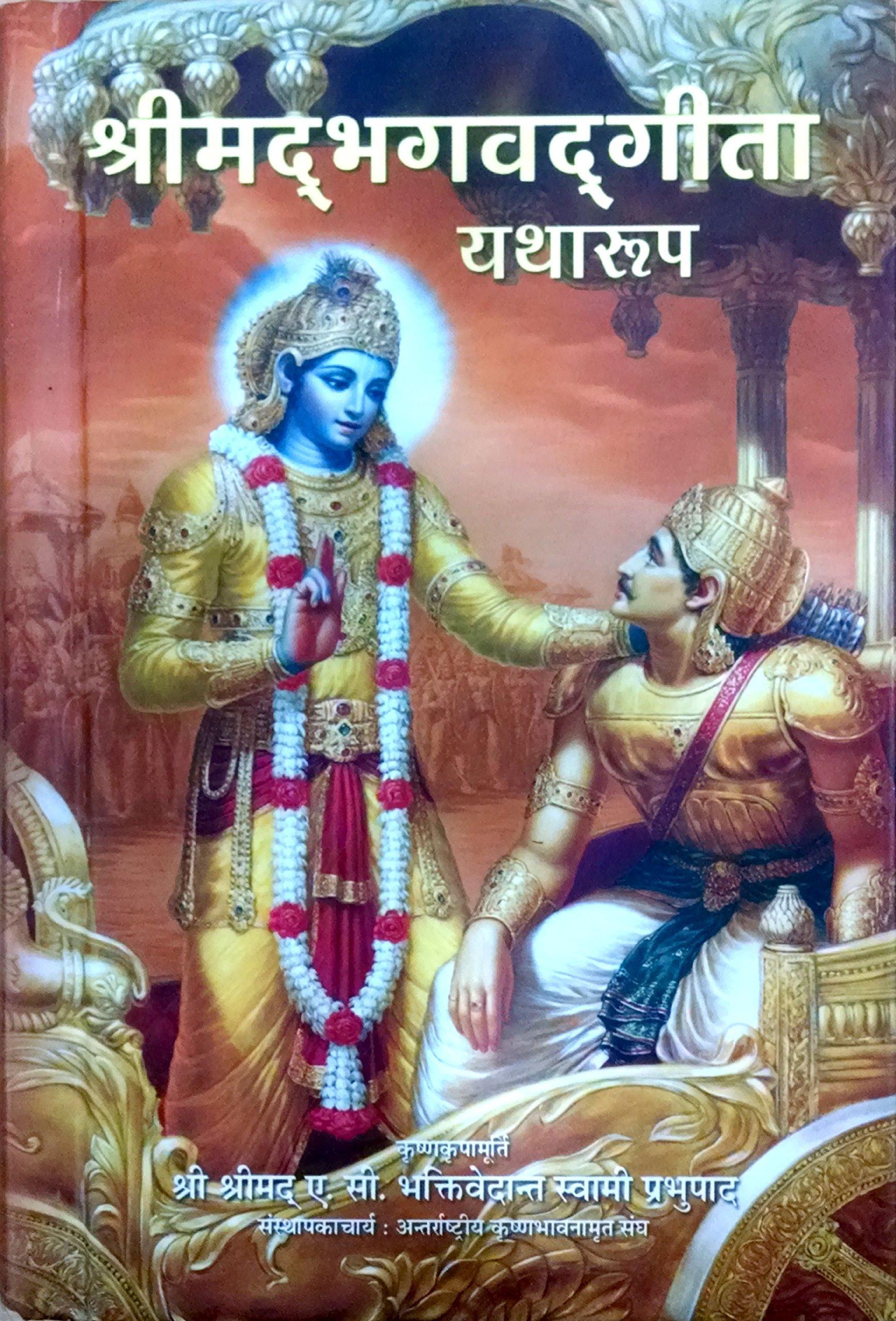 Original Bhagavad Gita In Hindi Pdf