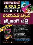 APPSC Group-III Panchayat Secretary Screening Test [ TELUGU MEDIUM ]