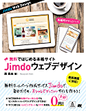 無料ではじめる本格サイト Jimdo ウェブデザイン