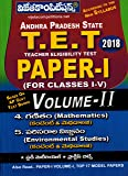 AP TET Paper-I Volume-II ( Mathematics and Environmental Studies Content and Methodology ) [ TELUGU MEDIUM ]
