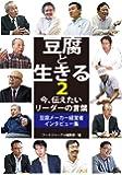 豆腐と生きる 2 今、伝えたいリーダーの言葉 豆腐メーカー経営者インタビュー集