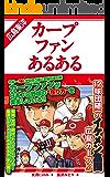 広島東洋カープファンあるある プロ野球あるある