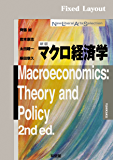 マクロ経済学(新版) New Liberal Arts Selection