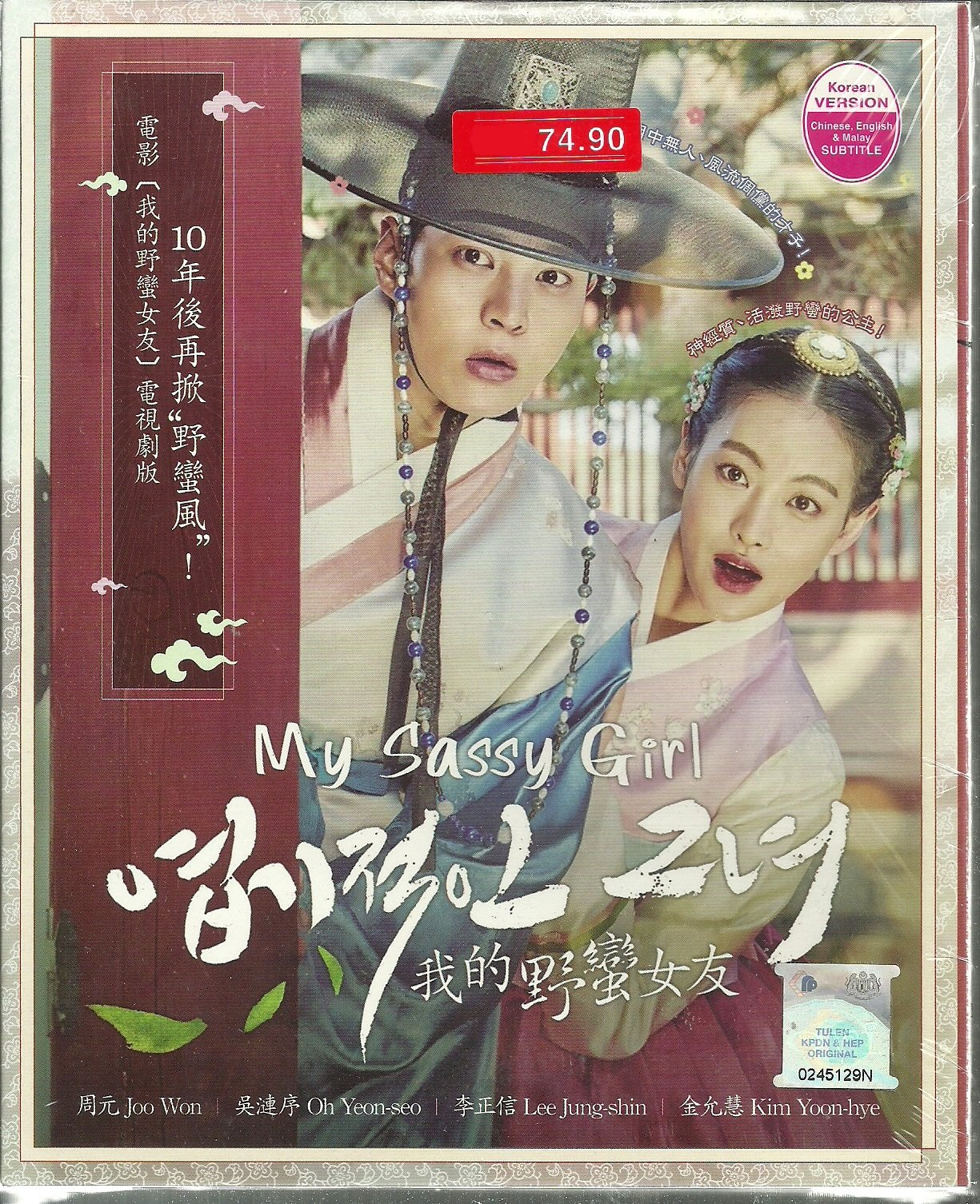 MY SASSY GIRL - COMPLETE KOREAN TV SERIES ( 1-32 EPISODES ) DVD BOX SETS by