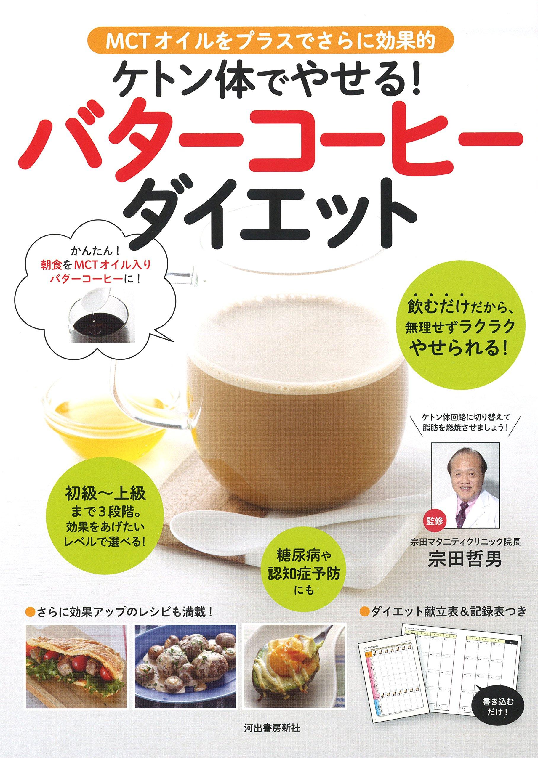 コーヒー バター