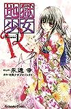 地獄少女R(1) (なかよしコミックス)