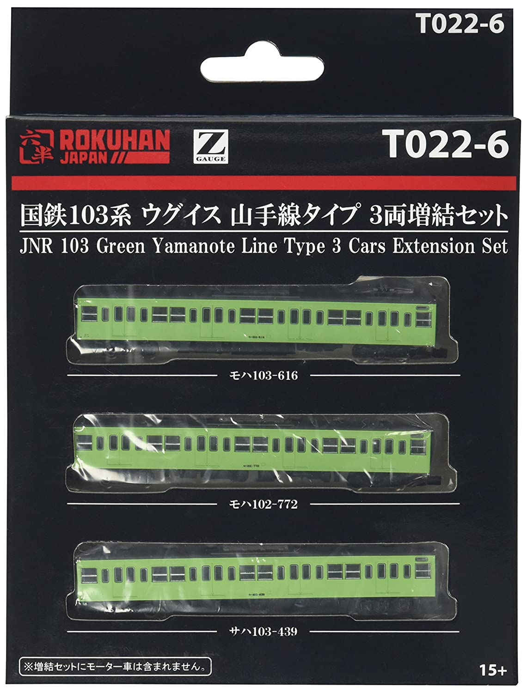 ロクハン Zゲージ T022-6 国鉄 103系 ウグイス 山手線タイプ 3両 増結セット   B016EKR55M