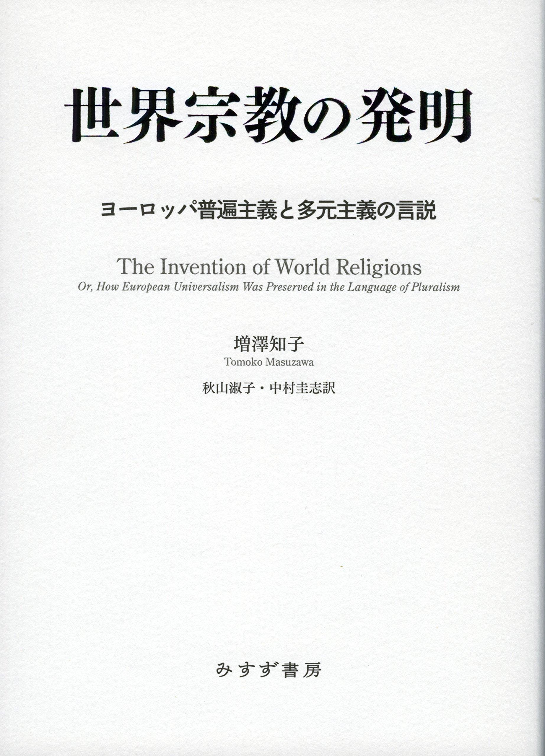 Read Online Sekai shukyo no hatsumei : Yoroppa fuhen shugi to tagen shugi no gensetsu. pdf epub