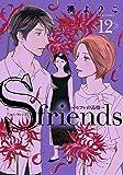 S-friends~セフレの品格~(12) (ジュールコミックス)