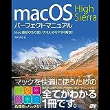 電気陽性暫定の著者OS X Yosemite パーフェクトマニュアル