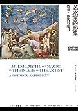 艺术家的形象:传奇、神话与魔力 (西方艺术史论经典)