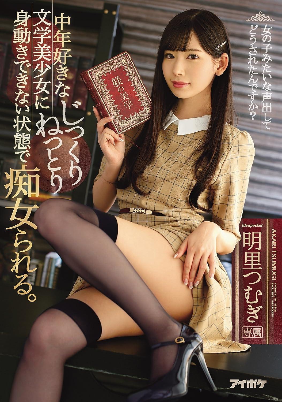 中年好きな文学美少女に身動きできない状態でじっくりねっとり痴女られる。 明里つむぎ 画像12枚