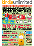 脊柱管狭窄症克服マガジン 腰らく塾 vol.03 2017夏 [雑誌]
