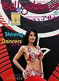 Belly dance JAPAN(ベリーダンスジャパン)Vol.46 (女を磨く女を上げるダンスマガジン)