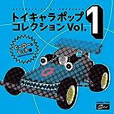 トイキャラポップ・コレクション VOL.1 <ヒーロー&ヒット編>