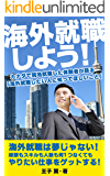 海外就職しよう!カナダで現地就職した体験者が語る「海外就職したい人に知ってほしいこと」