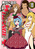 ストレンジ・プラス: 19 (ZERO-SUMコミックス)