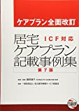 居宅ケアプラン記載事例集―ICF対応