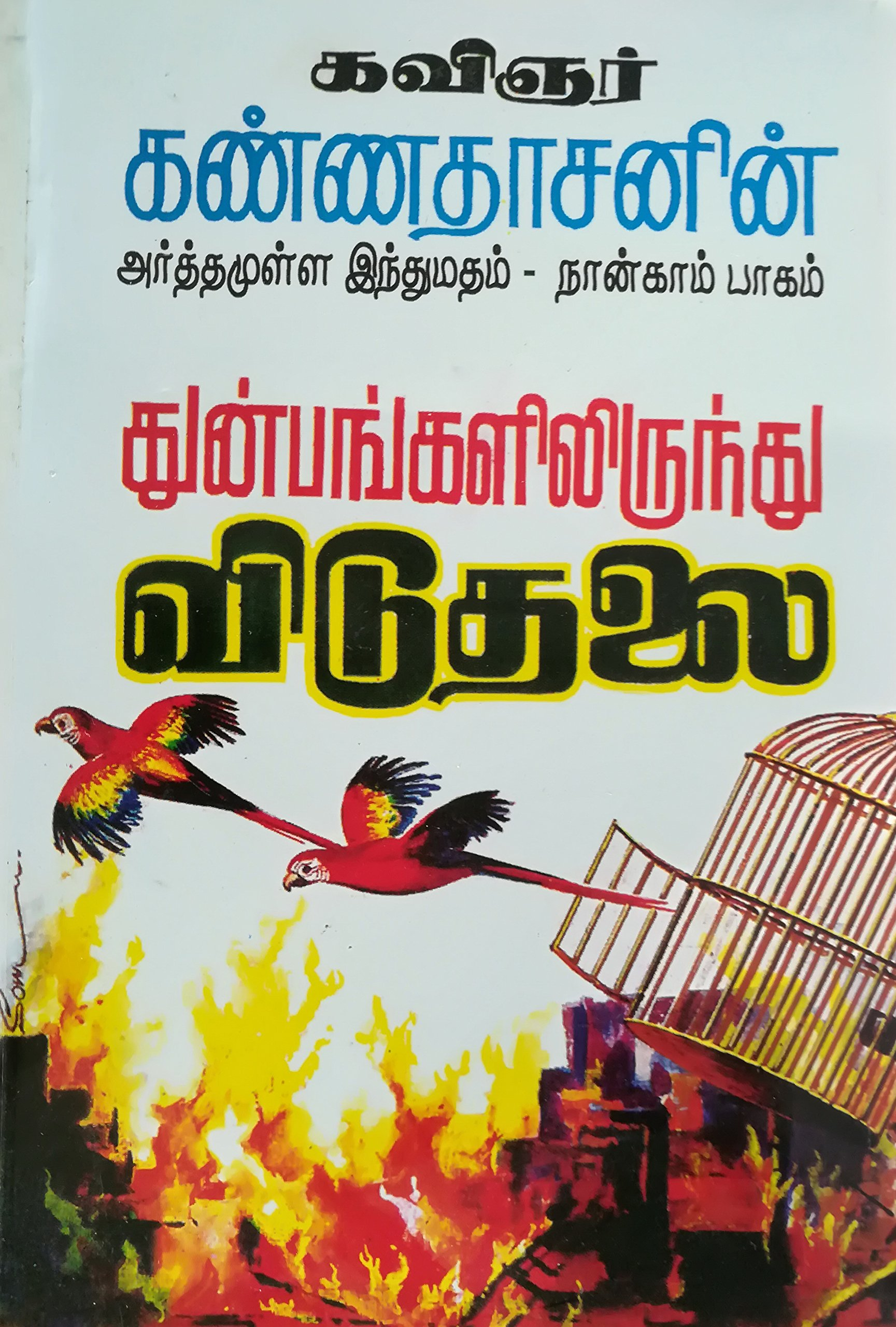 Arthamulla Indhu Madham Book