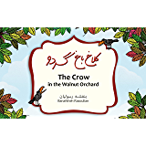 The Crow in the Walnut Orchard (کلاغ باغ گردو)