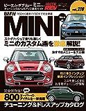 ハイパーレブ  Vol.218BMW MINI No.4 (ニューズムック ハイパーレブ Vol.218)