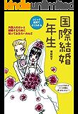 国際結婚一年生 (コミック実用でよくわかる)