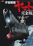 宇宙戦艦ヤマトモデリングガイド―完全版 (DENGEKI HOBBY BOOKS)