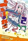 ごー・れむ 2 (IDコミックス REXコミックス)