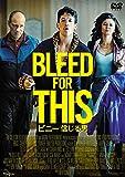 ビニー/信じる男 [DVD]