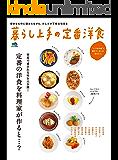 暮らし上手の定番洋食[雑誌]