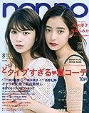 non・no(ノンノ) 2018年 08 月号 [雑誌]