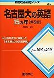 名古屋大の英語15カ年[第5版] (難関校過去問シリーズ)