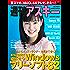 週刊アスキー No.1074 (2016年4月12日発行) [雑誌]
