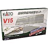 KATO Nゲージ V15 複線駅構内線路セット 20-874 鉄道模型 レールセット