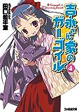 吉永さん家のガーゴイル4 (ファミ通文庫)