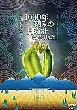 1000年刻みの日時計 牧野村物語+京都鬼市場・千年シアター(2in1) [DVD]