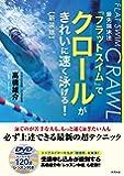 新装版 最先端泳法『フラットスイム』でクロールがきれいに速く泳げる!