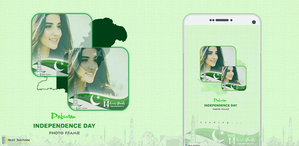 Amazon com: Pakistan Independence Day Photo Frame Editor 2017