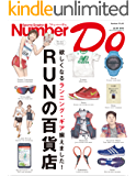Sports Graphic Number Do RUNの百貨店 (文春e-book)
