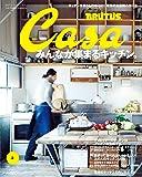 Casa BRUTUS (カーサ・ブルータス) 2013年 03月号 [雑誌]