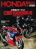 HONDA Bikes 2020 (エイムック 4524)