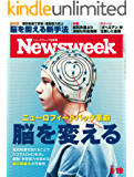 週刊ニューズウィーク日本版 「特集:ューロフィードバック革命 脳を変える」〈2019年3月19日号〉 [雑誌]