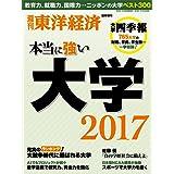 週刊東洋経済 臨時増刊 本当に強い大学2017 [雑誌]