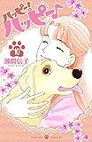 ハッピー!ハッピー♪(10) (BE・LOVEコミックス)