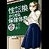 性転換から知る保健体育 ~元男が男女の違いについて語る件~ (カドカワデジタルコミックス)