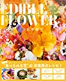 Mieko's Garden EDIBLE FLOWER LIFE(ミエコズ・ガーデン エディブルフラワーライフ)―食べる花のある生活―