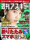 週刊アスキーNo.1222(2019年3月19日発行) [雑誌]